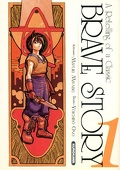 Brave Story, tome 1