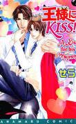 Ou-sama ni Kiss !
