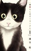 La Gameuse et son chat, Tome 1