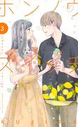 Switch Me On, Tome 3