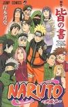 Naruto : Kai no Sho