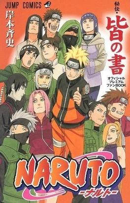 Couverture du livre : Naruto : Kai no Sho