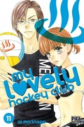 My lovely hockey club, tome 11
