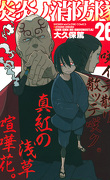Fire Force, Tome 26