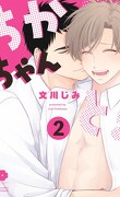 Sex with Chika!, Tome 2