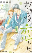 I fell in love after school, Tome 7