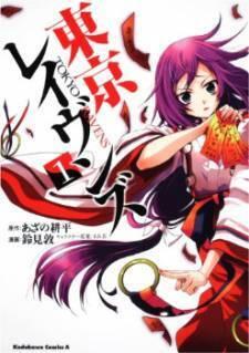 Couverture du livre : Tokyo Ravens, tome 1