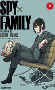 Spy×Family, Tome 5