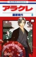 Arakure, tome 8 : Princesse Yakuza