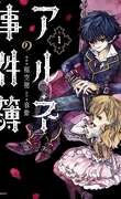The Case Book of Arune : Les Dossiers du Vampire, Tome 1