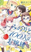 Minori to 100-nin no Ojou-Sama, Tome 2