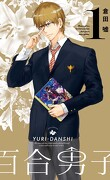 Yuri Danshi, Tome 1