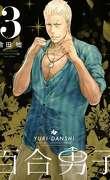 Yuri Danshi, Tome 3
