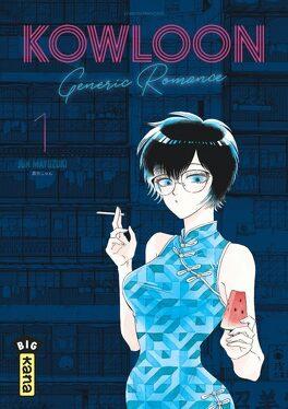 Couverture du livre : Kowloon Generic Romance, Tome 1