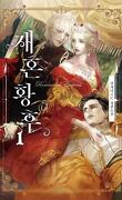 Remarried Empress (Novel), Tome 1