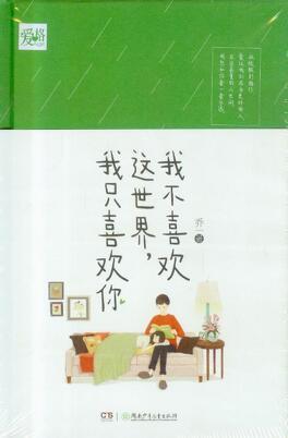 Couverture du livre : I Don't Like The World, I Only Like You