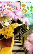 Hanasaku Iroha, Tome 1