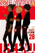 Fire Force, Tome 28