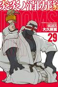 Fire Force, Tome 29