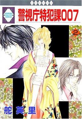 Couverture du livre : Keishichou Tokuhanka 007 tome 2
