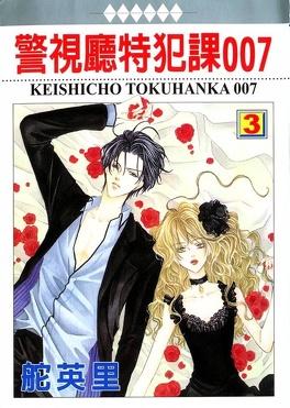 Couverture du livre : Keishichou Tokuhanka 007 tome 3