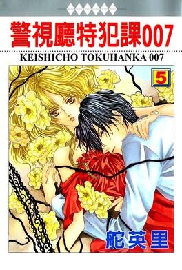 Couverture du livre : Keishichou Tokuhanka 007 tome 5