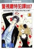 Keishichou Tokuhanka 007 tome 3