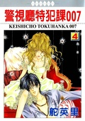 Keishichou Tokuhanka 007 tome 4