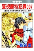 Keishichou Tokuhanka 007 tome 5