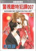 Keishichou Tokuhanka 007 tome 9