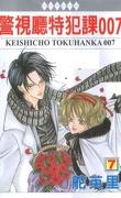 Keishichou Tokuhanka 007 tome 7