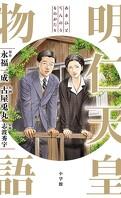 Histoire de l'empereur Akihito