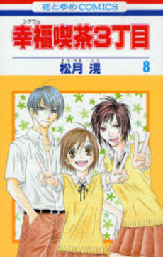 Couverture du livre : Shiawase Kissa Sanchoume, Tome 8