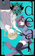 Dear (Double), tome 1