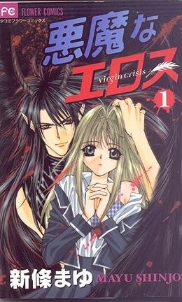 Couverture du livre : Akuma na eros volume 1