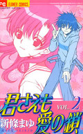 KIMI SAE MO AI NO KUSARI vol.2