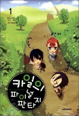 Couverture du livre : Kyle's Final Fantasy, Tome 1