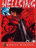 Hellsing, Tome 4