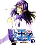1/2 Prince (Manhua), Tome 3