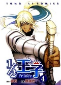 1/2 Prince (Manhua), Tome 4