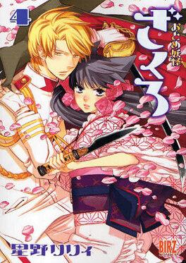 Couverture du livre : Otome Yōkai Zakuro - Tome 4
