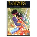 3x3 Eyes tome 8