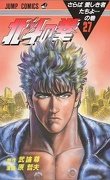 Hokuto no Ken - Ken le survivant, Tome 27