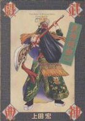 Couverture du livre : L'opéra de Pékin tome 3
