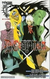 D.Gray-Man Reverse, Tome 1