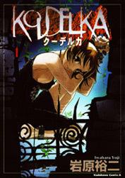 Couverture du livre : Koudelka, tome 1