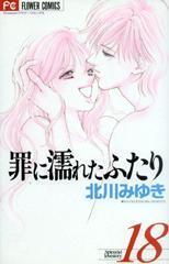 Couverture du livre : Forbidden Love tome 18