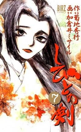 Couverture du livre : Le Sabre de Shibito, Tome 7