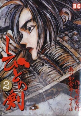 Couverture du livre : Le Sabre de Shibito, Tome 2