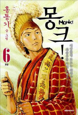 Couverture du livre : Monk! Tome 6